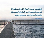 """Complex Program for Recovery of Trout Reserves and Fish Breeding in Lake Sevan"" Wide-Scale Project Bears Uncontrollable Risks for Lake Sevan"