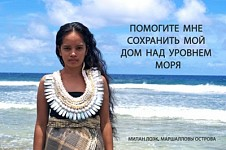 Joining to Pacific Ocean Residents in Their Fight Against Gobal Warming