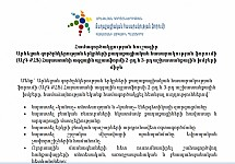 Memorandum of Agreement Signed between Second and Third Working Groups of Armenian National Platform of Civil Society Forum of EU Eastern Partnership (EaP CSO)