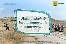 Urban Cleaning Day To Be Held in Yerevan on 16 September