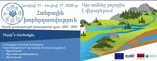 Take Part in Discussions on Sevan Water Basin Management Plan