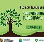 Around 300,000 Trees To Be Planted in Armenia on 25 April