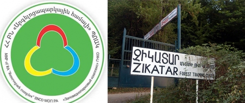 """Zikatar Environmental Center"" To Be United with ""Reserve Park Complex"" SNCO: Environment Ministry Being Optimized"